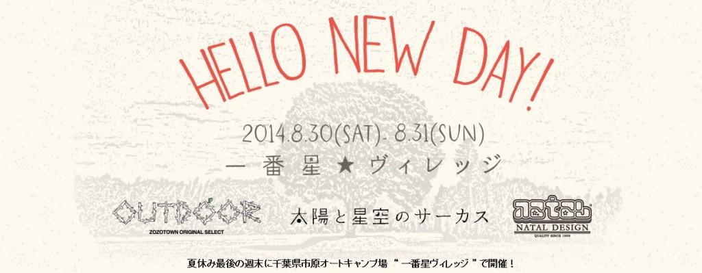 HELLO NEW DAY